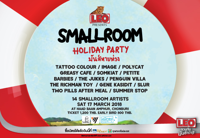 SMALLROOM Holyday Party มันส์หายห่วง